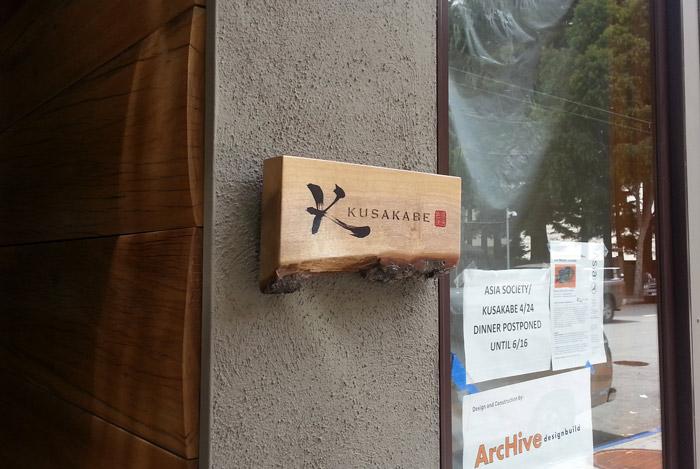 kusakabe-sign-3