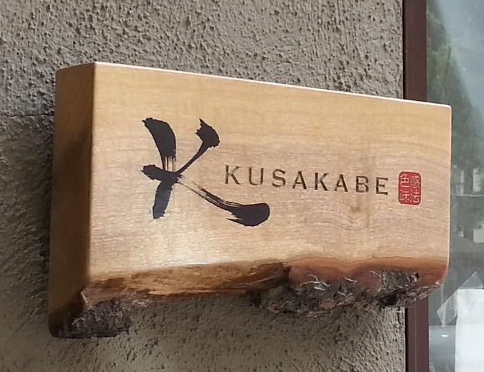 kusakabe-sign